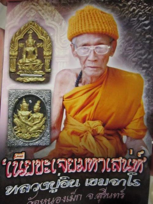 """LP Inn : 7"""" Phra Ngang statue - THAI VOODOO for love & money luck"""
