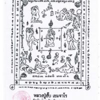 LP Upp : Mae Nang Phim magic cloth yant – THAI VOODOO for health & love