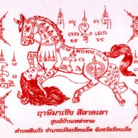 Buddha magic : Ma Saep Nang (horse + woman) magic cloth yant – THAI VOODOO for love & money luck
