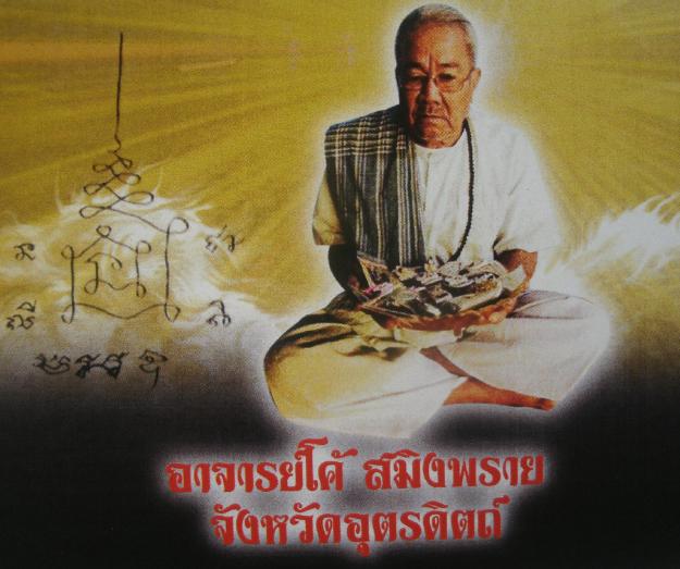 AJ Koh : JUMBO Phra Ngang amulet - THAI VOODOO for love & money luck