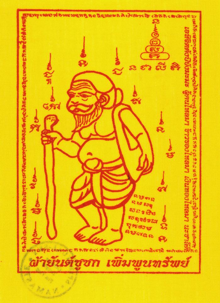 Thai temple : Chuchok magic cloth yant - BUDDHA MAGIC for money & success