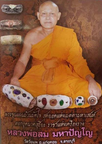 LP Sohm : Hoon Payon + Prai Krasip amulet - THAI VOODOO for luck & protection